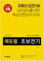 2020 에듀윌 전기기사.전기산업기사 초보전기