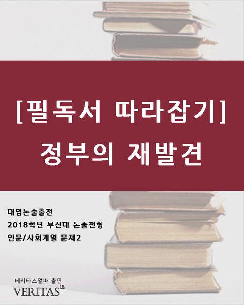 [필독서 따라잡기] 정부의 재발견