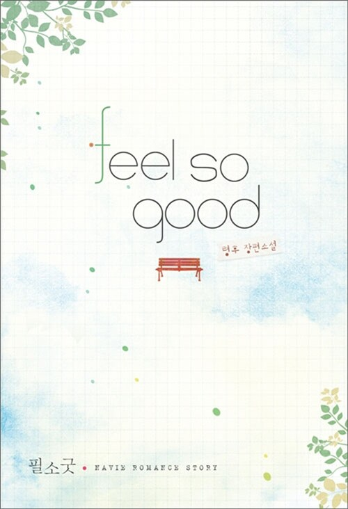 필 소 굿 Feel so Good