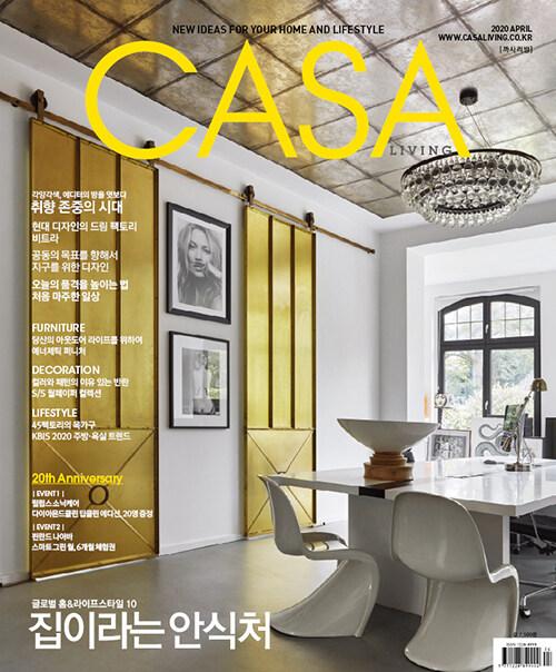 까사리빙 Casa Living 2020.4