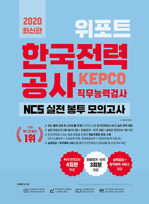 2020 최신판 위포트 한국전력공사 KEPCO 직무능력검사 NCS 실전 봉투 모의고사