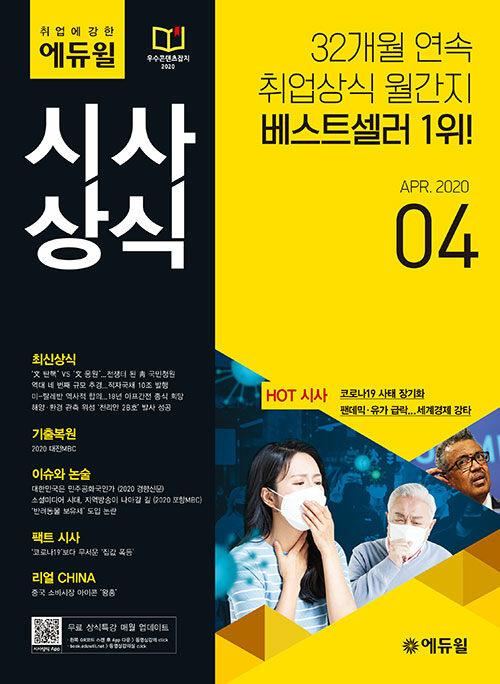 월간최신 취업에 강한 에듀윌 시사상식 2020.4