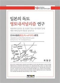 일본의 독도 영토내셔널리즘 연구 : 하토야마 유키오 전 수상의