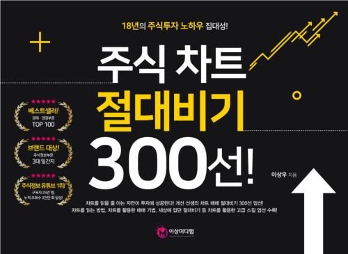 주식 차트 절대비기 300선!