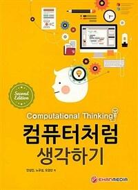 컴퓨터처럼 생각하기 = 2nd ed