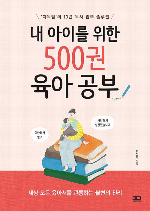 내 아이를 위한 500권 육아 공부