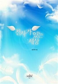 천사가 있는 세상