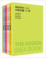 아이디어가 고갈된 디자이너를 위한 책 세트 - 전4권