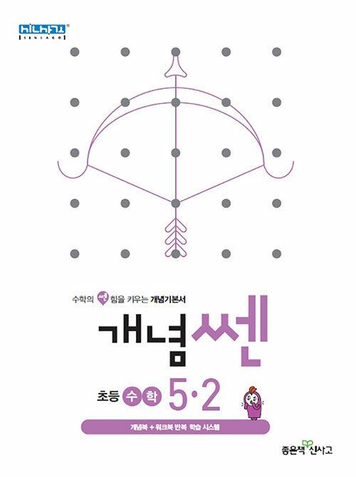 개념쎈 초등 수학 5-2 (2020년)
