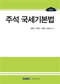 주석 국세기본법 / 제2판