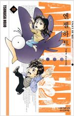 엔젤하트 Angel Heart 시즌2 13
