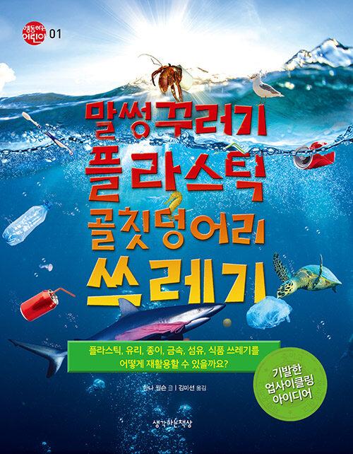 말썽꾸러기 플라스틱 골칫덩어리 쓰레기