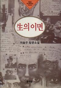 생의 이면 - 제1회 대산문학상 수상작, 개정판