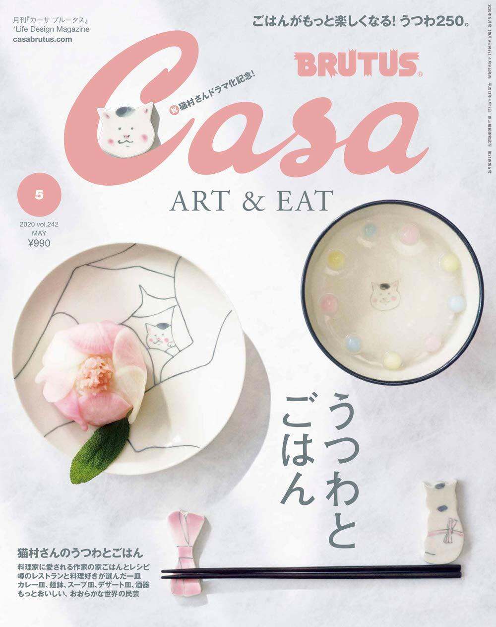 Casa BRUTUS(カ-サ ブル-タス) 2020年 5月號  [うつわとごはん]