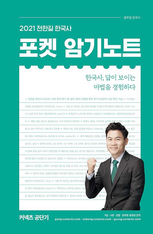 2021 전한길 한국사 포켓 암기노트 (스프링)