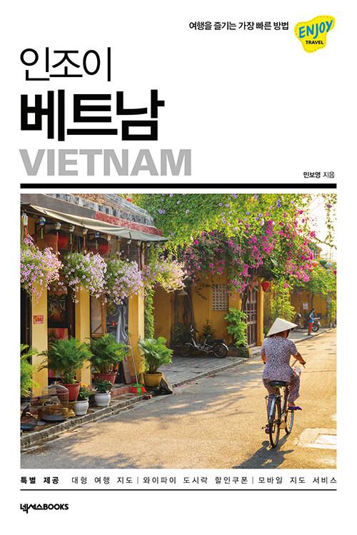 인조이 베트남 (2020~2021)