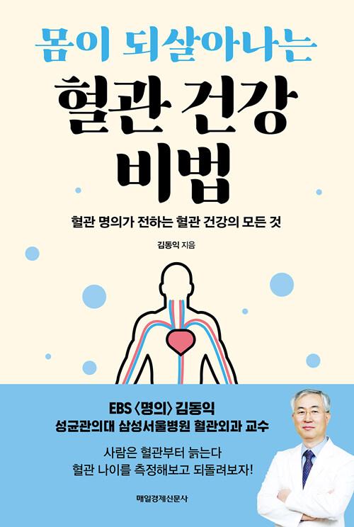 (몸이 되살아나는) 혈관 건강 비법 : 명의가 전하는 한국인 혈관 건강의 모든 것