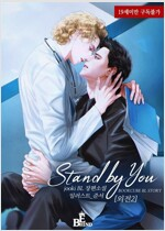 [BL] Stand by you (외전 2)