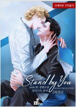 [BL] Stand by you (외전 1)