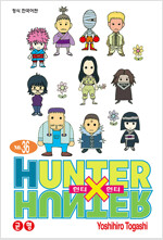 헌터x헌터 HunterXHunter 신장판 36
