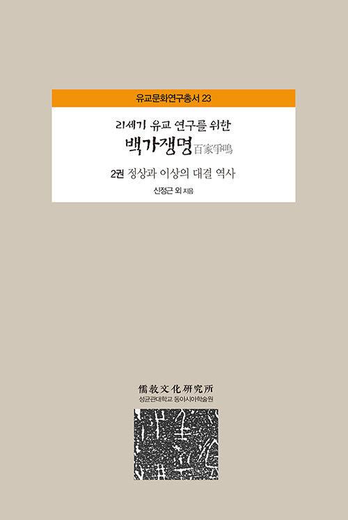 21세기 유교 연구를 위한 백가쟁명 2권