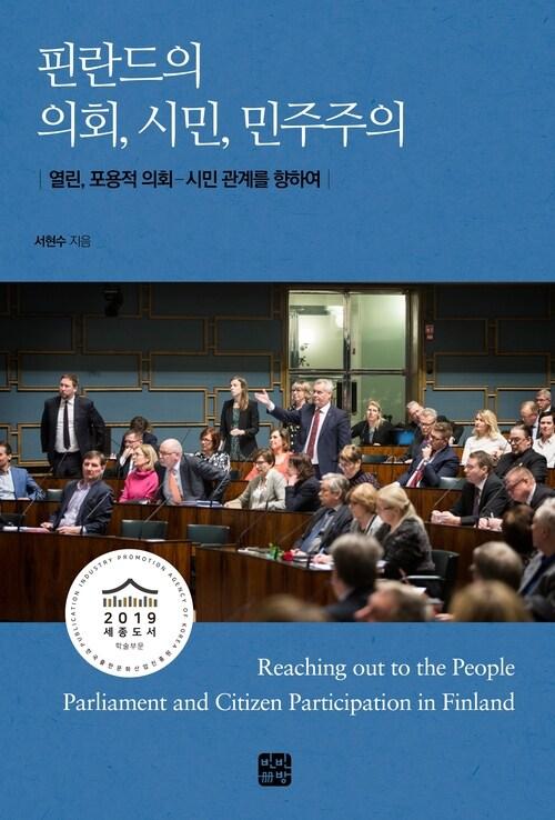 핀란드의 의회, 시민, 민주주의