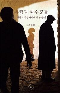 유령과 파수꾼들 : 영화의 가장자리에서 본 풍경 / 2판