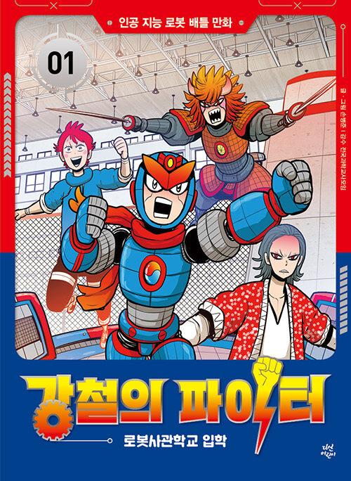 강철의 파이터 1 : 로봇사관학교 입학