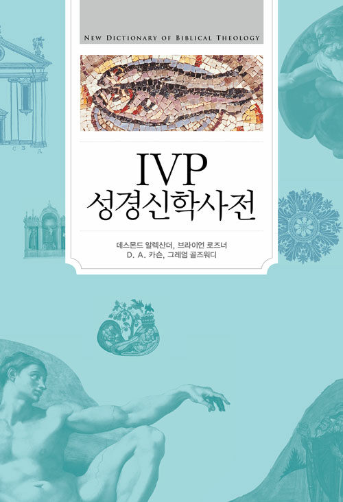 IVP 성경 신학 사전