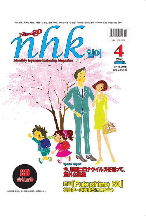 NHK 일어 2020.4 (교재 + CD 1장)