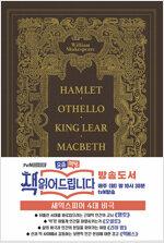 초판본 셰익스피어 4대 비극 (1577 오리지널 초판본 표지디자인 금장 양장 에디션)