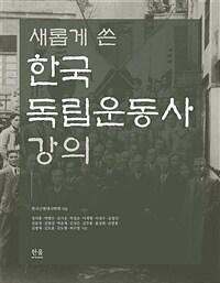 (새롭게 쓴) 한국 독립운동사 강의