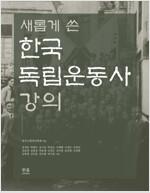 새롭게 쓴 한국 독립운동사 강의