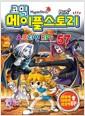 [중고] 코믹 메이플 스토리 오프라인 RPG 57