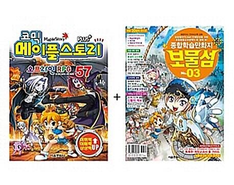 코믹 메이플 스토리 오프라인 RPG 57 + 보물섬 No.03 - 전2권