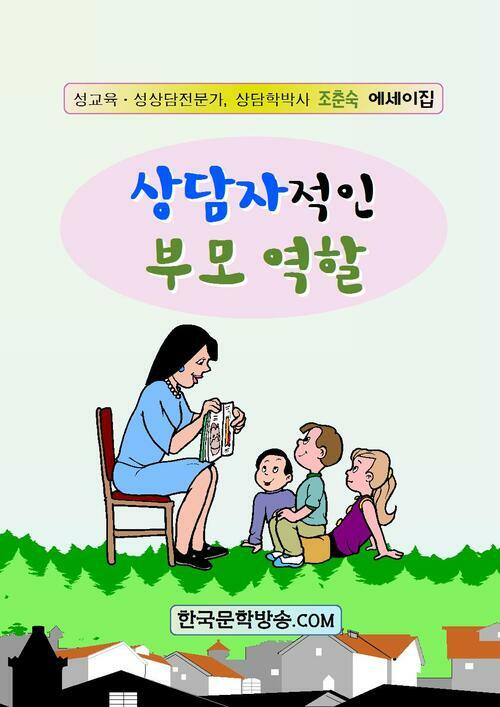 상담자적인 부모 역할