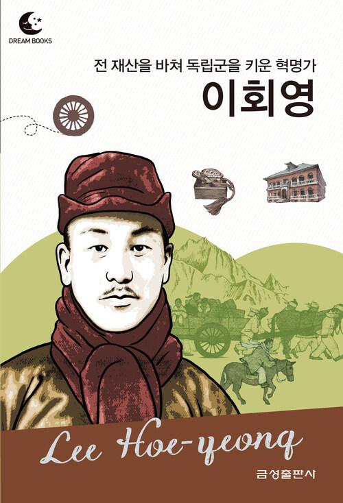 드림북스 피플 스토리 76. 이회영