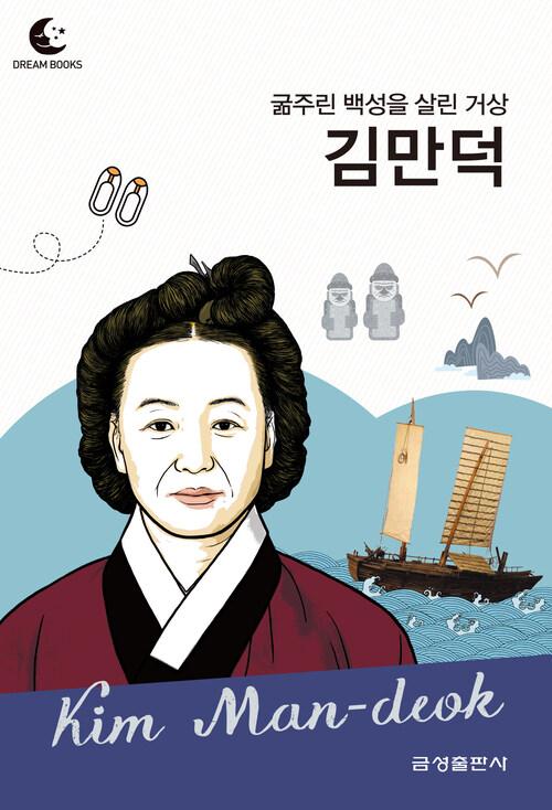 드림북스 피플 스토리 65. 김만덕