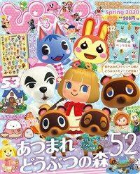 ぴこぷり Spring 2020 (カドカワゲ-ムムック)