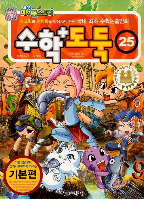 코믹 메이플 스토리 수학도둑 25
