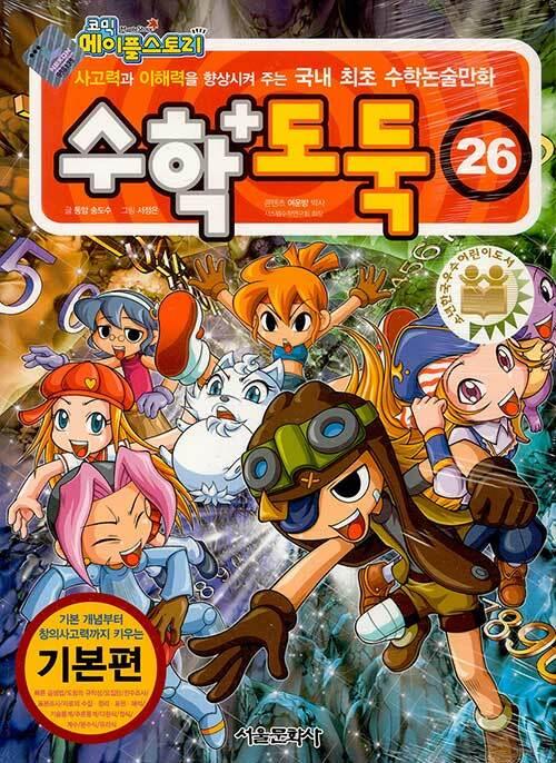 코믹 메이플 스토리 수학도둑 26