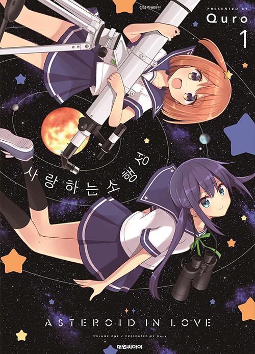 사랑하는 소행성 1