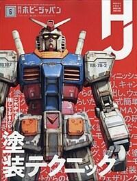 Hobby JAPAN (ホビ-ジャパン) 2020年 06月號