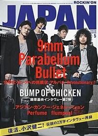 ロッキングオンジャパン 2020年 05 月號 [雜誌]