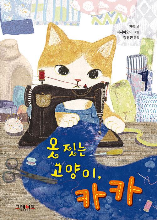 옷 짓는 고양이, 카카