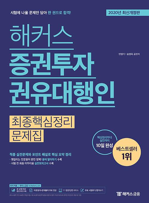 2020 해커스 증권투자권유대행인 최종핵심정리문제집