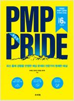 PMP PRIDE 문제집 (PMBOK 6th)