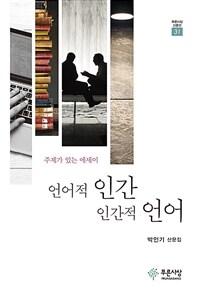 언어적 인간 인간적 언어 : 주제가 있는 에세이 : 박인기 산문집