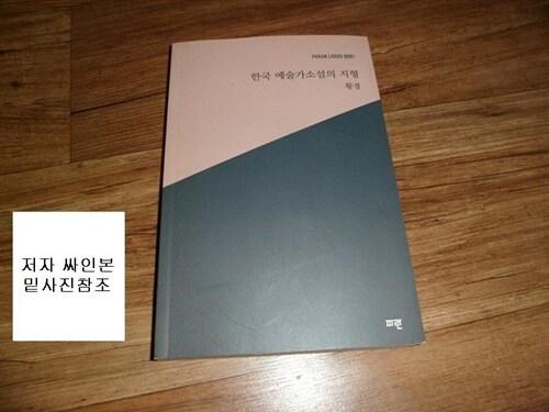 [중고] 한국 예술가소설의 지형