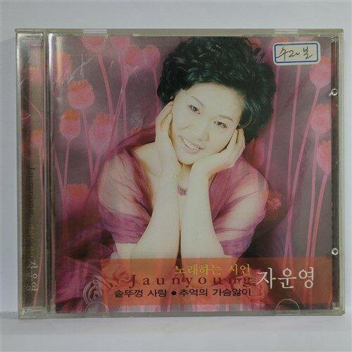 [중고] [CD] 자운영_ 솥뚜껑 사랑 / 추억의 가슴앓이
